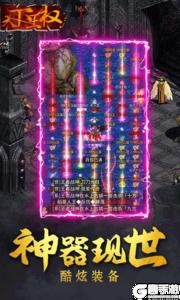 天下王权公益服游戏截图-4