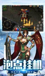 盟重英雄高爆版游戏截图-4