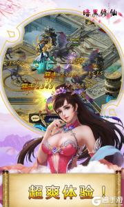 暗黑修仙(超V版)游戏截图-2