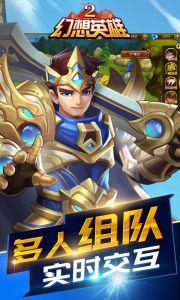 幻想英雄2游戏截图-1