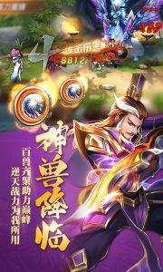 乱斗三国超V版游戏截图-0