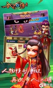 武侠Q传v7.0.0.0游戏截图-3