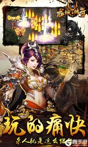 龙城传奇满V合击版游戏截图-3