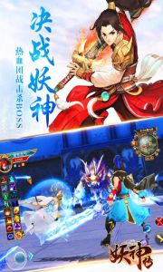 妖神传说之影妖飞升版游戏截图-1