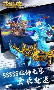 大圣歸來-電影IP正版授權游戲截圖-1