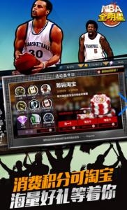 NBA全明星游戏截图-2