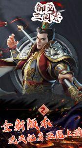 御龍三國志游戲截圖-1