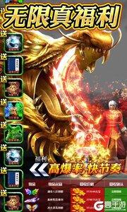 烈火战神无限版游戏截图-4