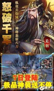 亮剑三国BT版游戏截图-4