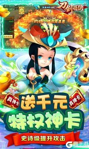 刀剑萌侠游戏截图-3