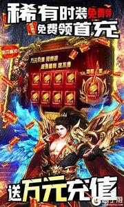 王者之战正版单职业游戏截图-2