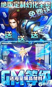 萌仙情缘v4.57.73游戏截图-3