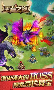王者之战巴兔版游戏截图-4