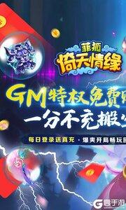 菲狐倚天情缘送GM特权游戏截图-0