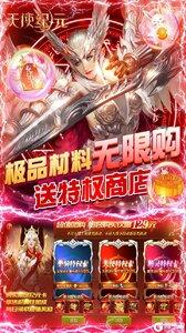 天使纪元V游版游戏截图-4