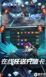 剑笑九州下载游戏游戏截图-4