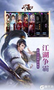 三剑豪II(商城特权)游戏截图-1
