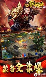 屠龙战神满V版游戏截图-3