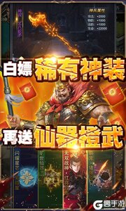盖世强者可盘版游戏截图-4