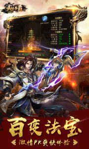 武林争霸游戏截图-4