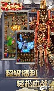 武圣传奇游戏截图-2