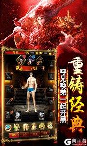 红月战神(福利特权)游戏截图-2