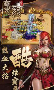 魔龙战记游戏截图-3