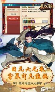 真江湖HD觉醒版游戏截图-4