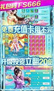 仙域无双无限神充卡游戏截图-2