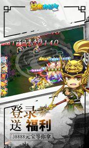 三国武神游戏截图-3