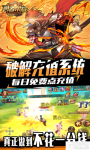 勇者荣耀充值破解版游戏截图-2