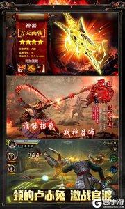 神战三国(送328充值)游戏截图-4