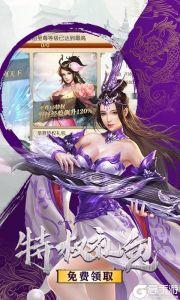 劍道仙語商城版游戲截圖-3