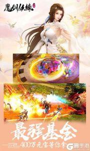 魔剑侠缘(星耀特权)游戏截图-4