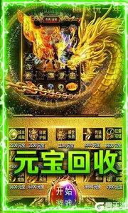 传世霸业(MV特权)游戏截图-4