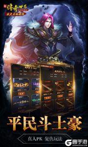 传奇世界之仗剑天涯游戏截图-1