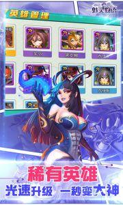 魅灵物语游戏截图-1