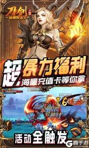 刀剑神魔录游戏截图-2
