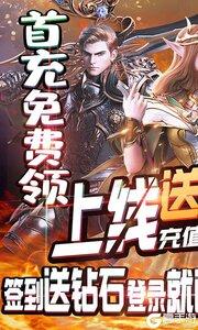 刀剑神魔录游戏截图-0
