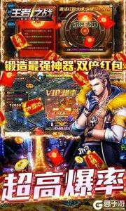 王者之战游戏截图-2