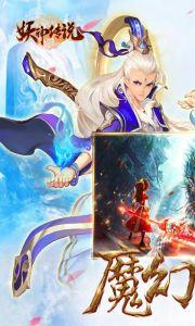 妖神传说BT版游戏截图-0