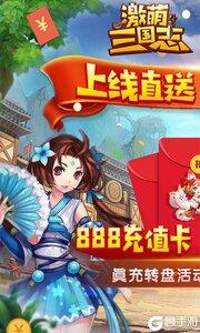 激萌三国志商城版游戏截图-0