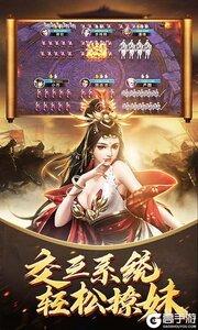 三国荣耀3733版游戏截图-3