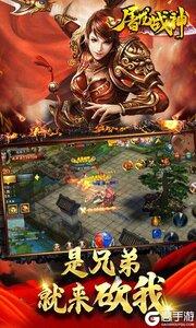 屠龙战神满V版游戏截图-4