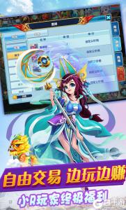 妖游記商城特權游戲截圖-2