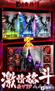 暗夜格斗游戏截图-2