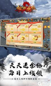 血饮龙纹无限钻石版游戏截图-4