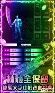 屠龙决战沙城正式服游戏截图-3