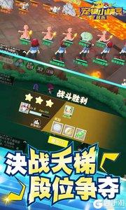 多乐宠物小精灵(百抽特权)游戏截图-2