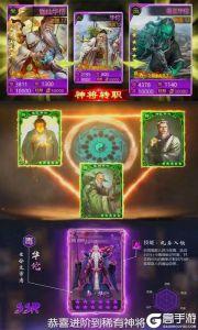 啪啪三国3733版游戏截图-4